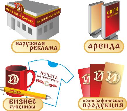 Наружная реклама в Таганроге, изготовление рекламных конструкций
