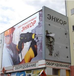 naruzhnaya-reklama-taganrog